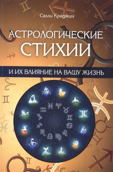 Астрологические стихии и их влияние на вашу жизнь