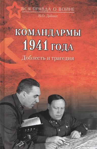 Дайнес В. Командармы 1941 года. Доблесть и трагедия савицкий г яростный поход танковый ад 1941 года