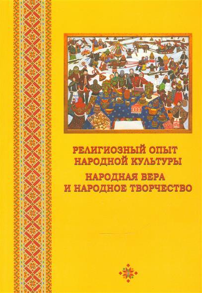 Религиозный опыт народной культуры. Народная вера и народное творчство. Сборник научных статей
