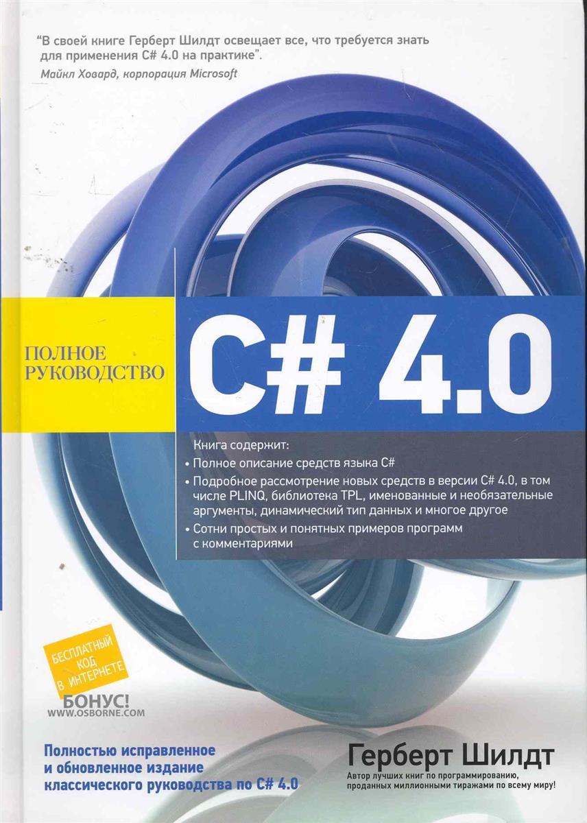 Шилдт Г. C# 4.0 Полное руководство шилдт герберт java 8 руководство для начинающих 6 е изд