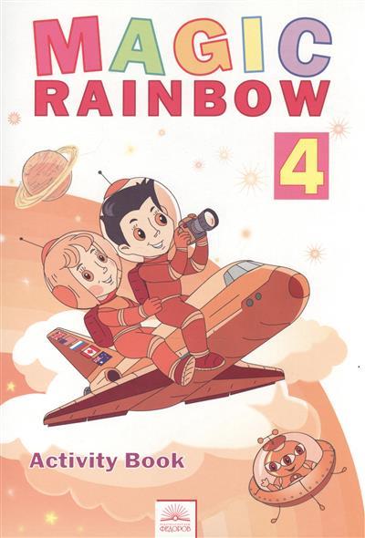 Английский язык. Волшебная радуга / Magic Rainbow. 4 класс. Рабочая тетрадь