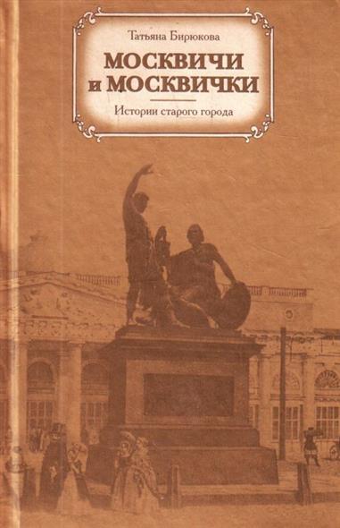 Москвичи и москвички Истории старого города