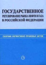 Гос. регулирование рынка нефти и газа в РФ