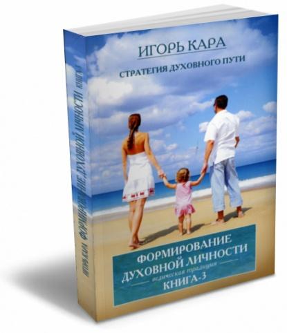 Стратегия духовного пути. Ведическая традиция. Книга 3. Формирование духовной личности