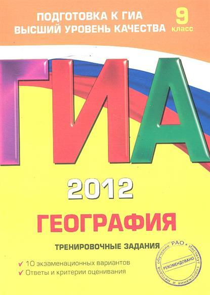 ГИА 2012 География Трениров. задания 9 кл.