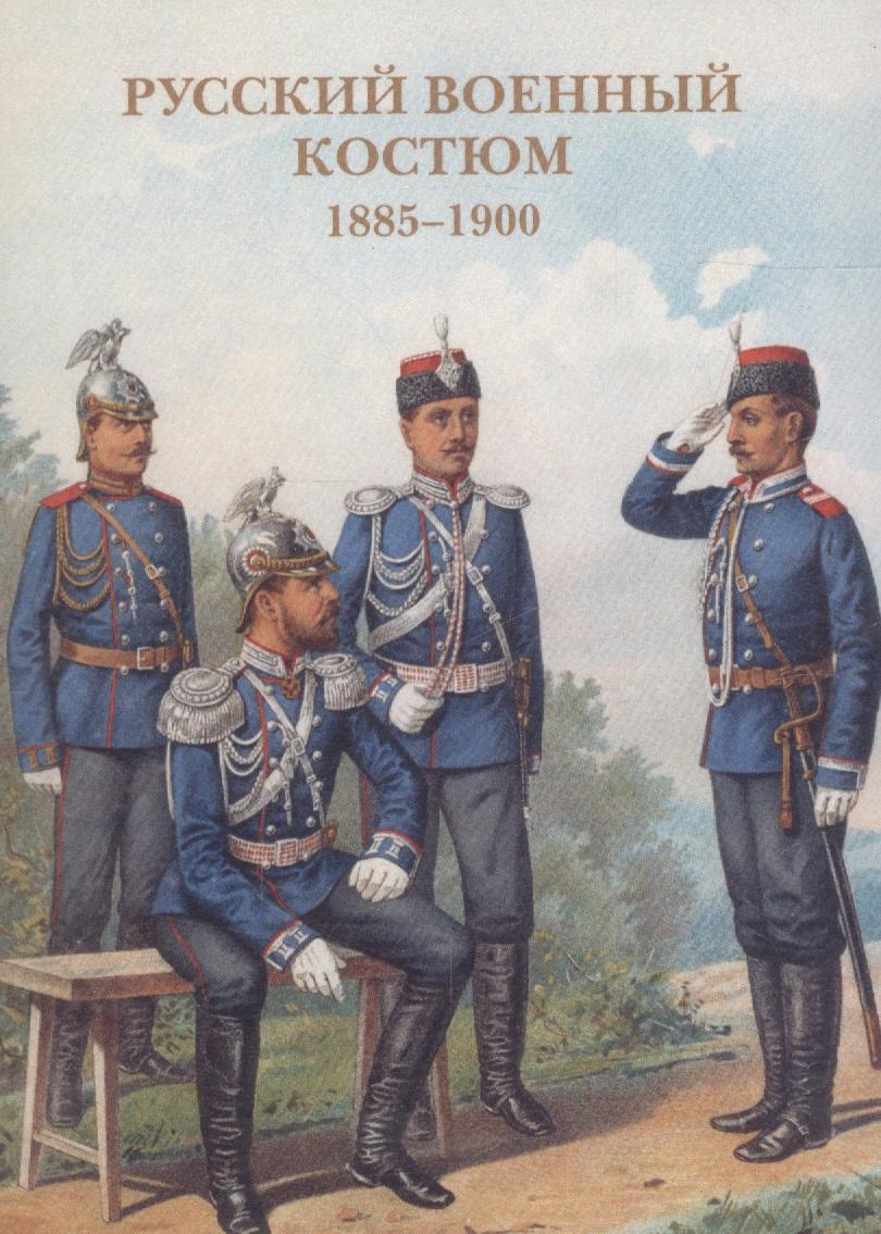 Русский военный костюм. 1885-1900. Набор открыток русский военный костюм 1855