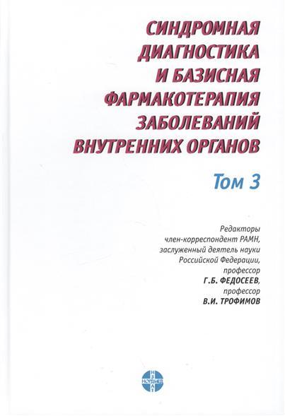 Синдромная диагностика и базисная фармакотерапия заболеваний внутренних органов (в трех томах). Том 3. Пятое издание