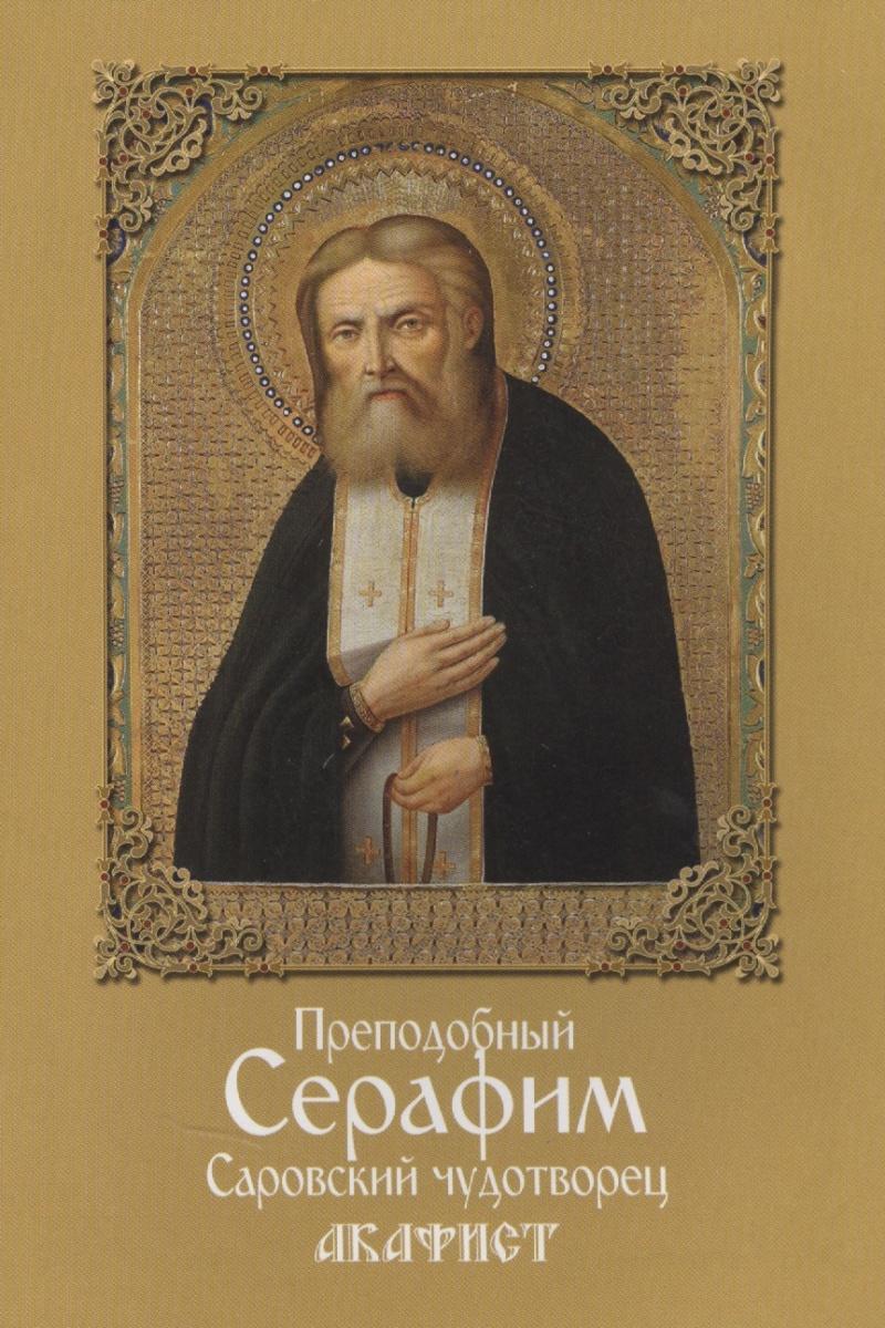 Преподобный Серафим Саровский чудотворец. Акафист