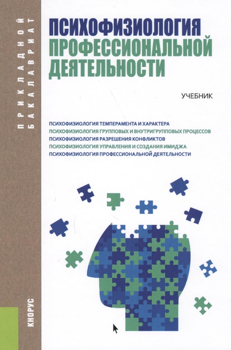 Психофизиология профессиональной деятельности. Учебник