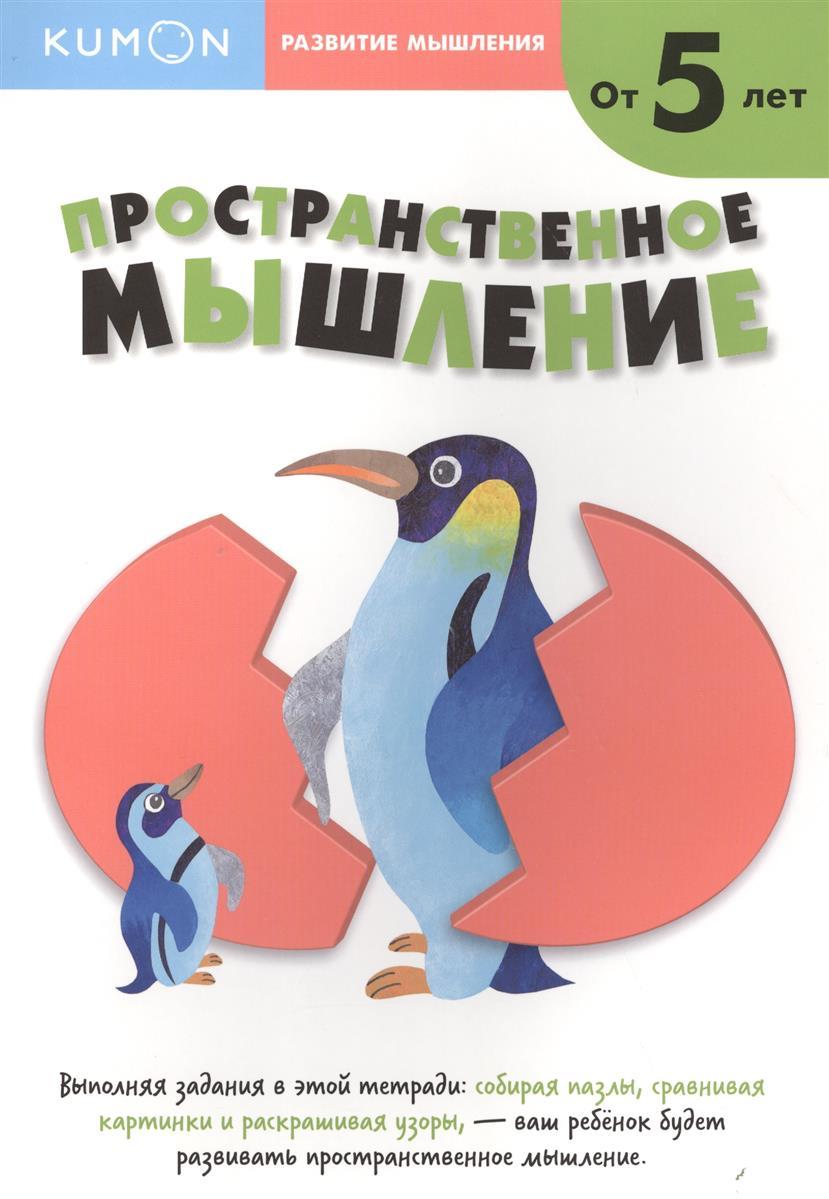 Степанов А. (ред.) KUMON. Пространственное мышление цена 2017