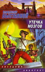 Выставной В. Утечка мозгов выставной в кремль 2222 ярославское шоссе
