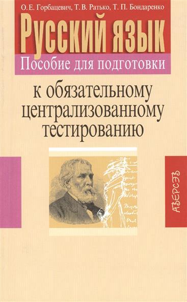 Русский язык. Пособие для подготовки к обязательному централизованному тестированию. 11-е издание