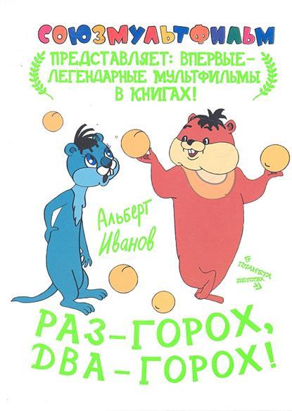 Иванов А. Раз - горох два - горох