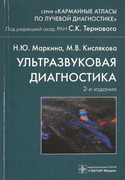 Маркина Н., Кислякова М. Ультразвуковая диагностика