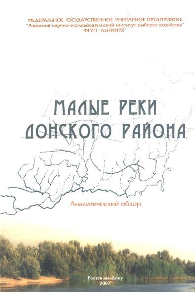 Малые реки Донского района. Аналитический обзор