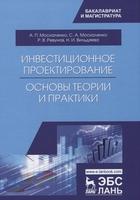 Инвестиционное проектирование: основы теории и практики. Учебное пособие