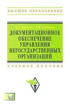 Документационное обеспечение управления негосударственных организаций. Учебное пособие (+CD)