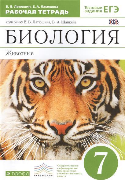 Биология. Животные. 7 класс. Рабочая тетрадь к учебнику В.В. Латюшина, В.А. Шапкина
