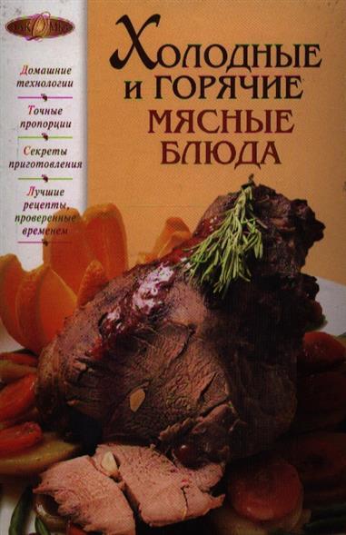 Михайлова И. (сост.) Холодные и горячие мясные блюда михайлова и а блюда для понижения уровня сахара