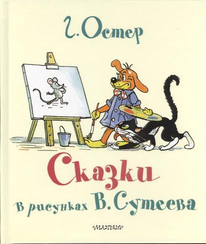 Остер Г. Сказки в рисунках В. Сутеева ISBN: 9785170807154 сказки для детей в рисунках в сутеева