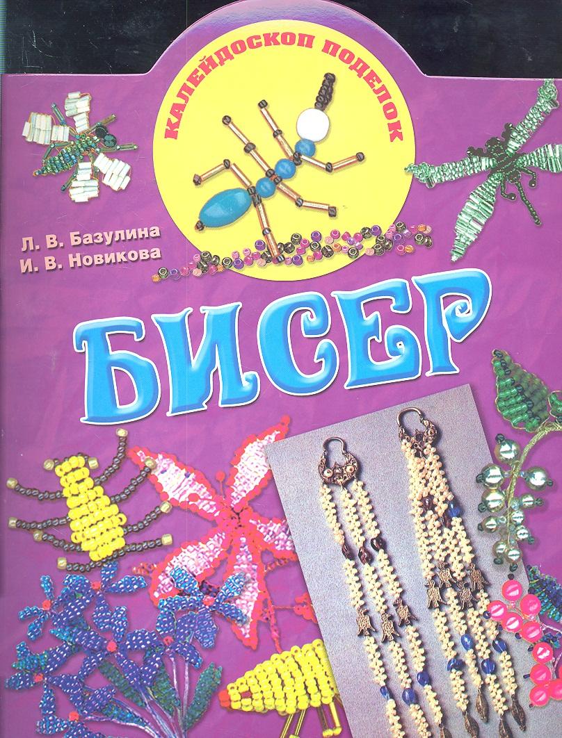 Базулина Л., Новикова И. Бисер л смирнова бисер и стеклярус