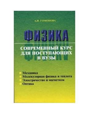 Физика Совр. курс для пост. в вузы