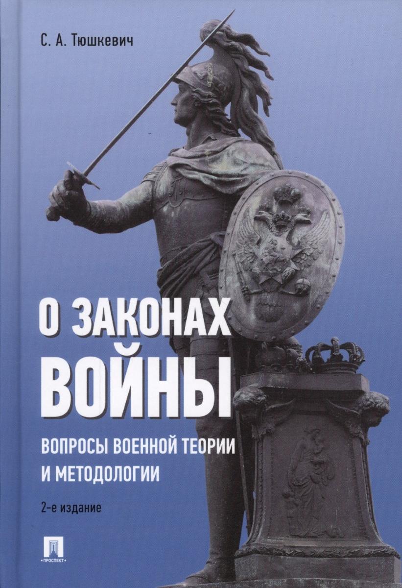 Тюшкевич С. О законах войны. Вопросы военной теории и методологии