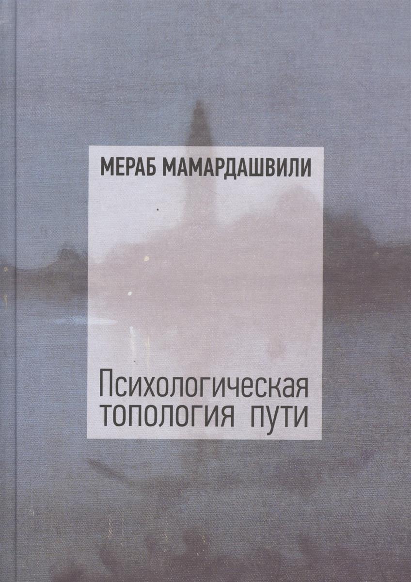 Мамардашвили М. Психологическая топология пути. Том 1 мамардашвили м беседы о мышлении cd
