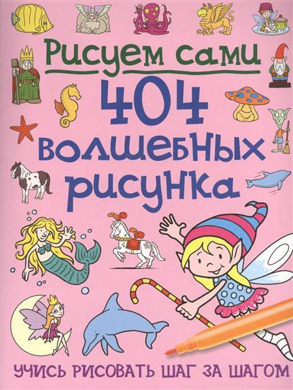 купить Карпова В. (ред.) 404 волшебных рисунка. Учись рисовать шаг за шагом по цене 311 рублей
