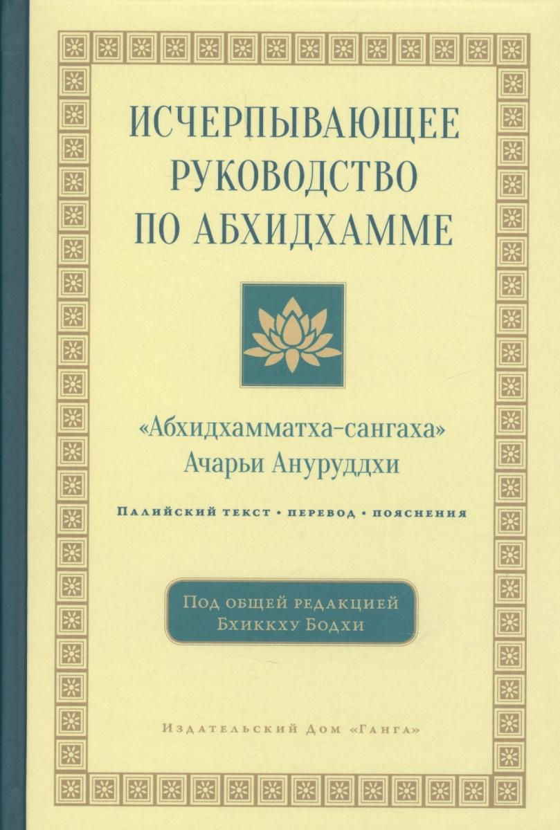 Ануруддха А. Исчерпывающее руководство по Абхидхамме. Абхидхамматха-сангаха. Палийский текст, перевод, пояснения photoshop cc 2014 исчерпывающее руководство cd