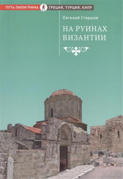 Старшов Е. На руинах Византии жуков д войны на руинах ссср