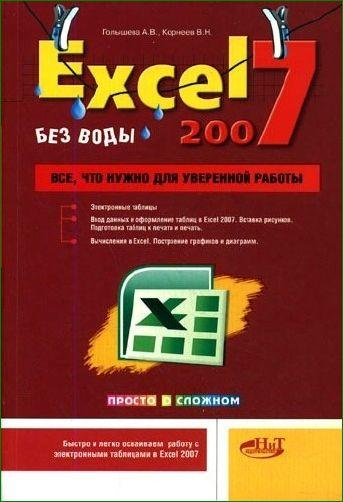 Access 2007 без воды Все что нужно для уверенной работы