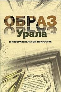 Алексеев Е. Образ Урала в изобразительном искусстве ю колпинский образ человека в искусстве возрождения