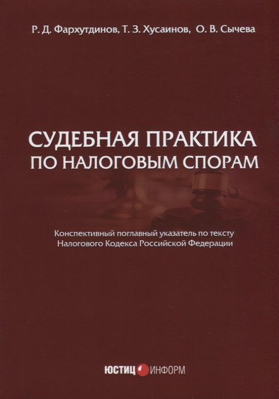 Фархутдинов Р., Хусаинов Т., Сычева О. Судебная практика по налоговым спорам