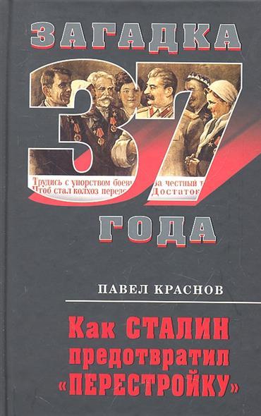 Как Сталин предотвратил перестройку