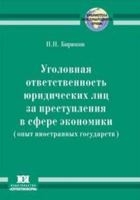 Уголовная ответственность юрид. лиц за преступл. в сфере экономики