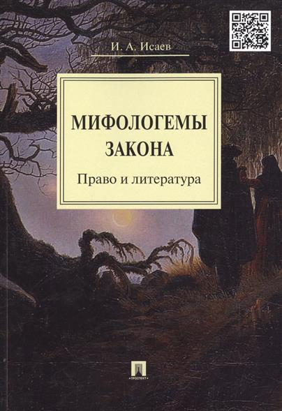 Мифологемы закона. Право и литература