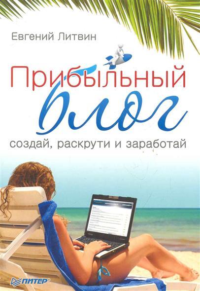Литвин Е. Прибыльный блог Создай раскрути и заработай вешала e blog led