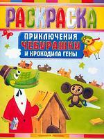 Воробъев А. (худ.) Р Приключения Чебурашки и крокодила Гены