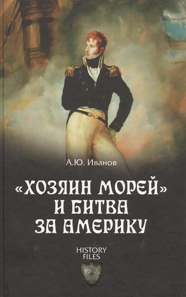 Иванов А. Хозяин морей и битва за Америку майка классическая printio хозяин морей