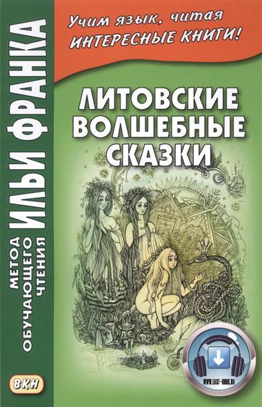 Литовские волшебные сказки / Stebuklingos lietuviskos pasakos