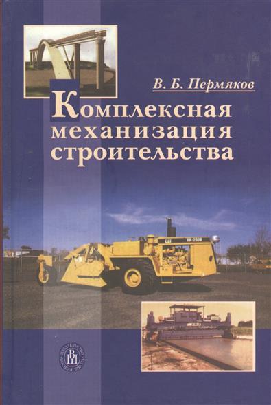 Пермяков В. Комплексная механизация строительства. Издание второе, стереотипное. Учебник