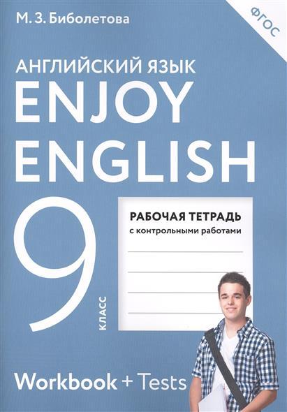 Enjoy English. Английский с удовольствием. 9 класс. Рабочая тетрадь с контрольными работами