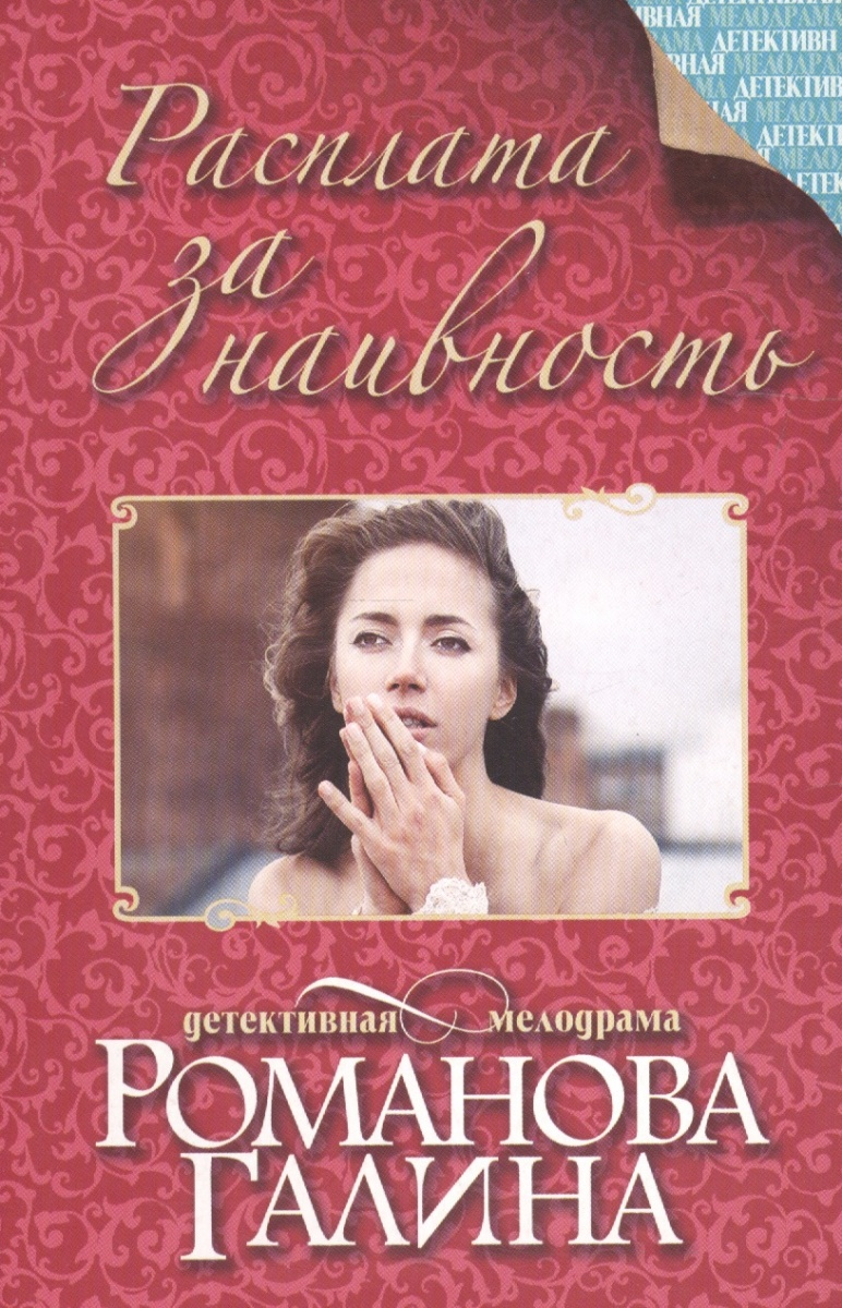 Романова Г. Расплата за наивность ISBN: 9785699999743 расплата за все