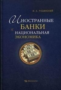 Розинский И. Иностранные банки и национальная экономика национальная экономика cd rom