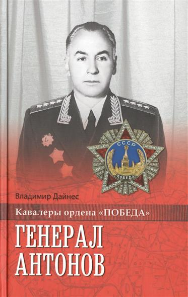 Дайнес В. Генерал Антонов в с антонов 100 великих операций спецслужб