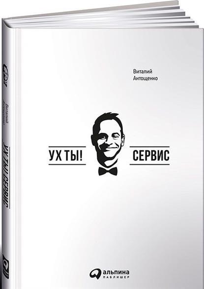книги альпина паблишер ух ты сервис Антощенко В. Ух ты! Сервис