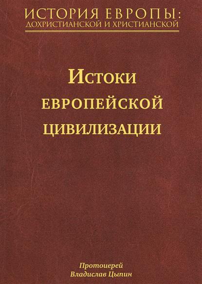Цыпин В. История Европы: дохристианской и христианской (в 16 томах): Том I. Истоки европейской цивилизации