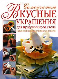 Премалал де Коста Н. Вкусные украшения для праздничного стола Самоуч. lalique amethyst eclat
