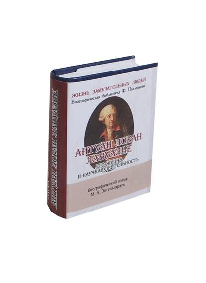 Антуан Лоран Лавуазье. Его жизнь и научная деятельность. Биографический очерк (миниатюрное издание)
